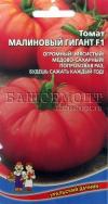 Томат Малиновый гигант F1 (УД) (Ц.Пакет) (огромный, мясистый, медово-сахарный, до 700 гр)