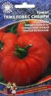 Томат Тяжеловес Сибири (УД) (Ц.Пакет) Р (ранний, 600 г, малинового цвета, неприхотлив)