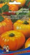 Томат Янтарный мёд (УД) (Ц.Пакет) (300 г, желто-оранжевый, салатный, сладкий, ароматный)