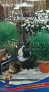 Трава Для Домашних Грызунов (УД) (Ц.Пакет) (быстрорастущая зелень пополнит рацион ваших любимцев)