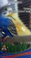Трава Для Попугаев (УД) (Ц.Пакет) (быстрорастущая зелень пополнит рацион ваших любимцев)