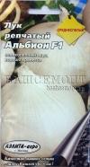 Лук Альбион белый* (Аэлита-Агро)(Ц.Пакет)