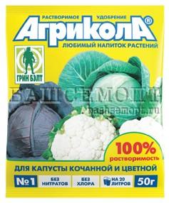 Агрикола-1 (капуста) 50г 04-005 х100 (Техноэкспорт)