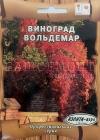 Виноград амурский Вольдемар*  (Аэлита-Агро) (Ц.Проф)