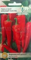 Перец острый Красный толстяк (ЕС) (Ц.Пакет)