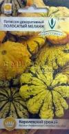 Патиссон декоративный Полосатый меланж  (ЕС)(Ц.Пакет)