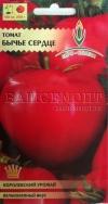 Томат Бычье сердце (ЕС)(Ц.пакет)