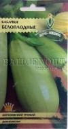 Кабачок Белоплодные (ЕС)(Ц.пакет)