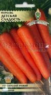 Морковь Детская сладость (ЕС)(Ц.пакет)