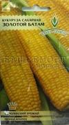 Кукуруза Золотой батам, сахарная (ЕС)(Ц.пакет)