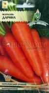 Морковь Дарина  (ЕС)(Ц.Пакет)