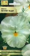Виола  Белая леди (ЕС)(Ц.Пакет)