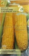 Кукуруза Кубанский сахарный 210* (ЕС)(Ц.Пакет)