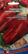Перец Гиганто Росса (УД)(Ц.Пакет)