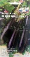 Баклажан  Для Шашлыка F1 (Седек) (Ц.Пакет)  Ш